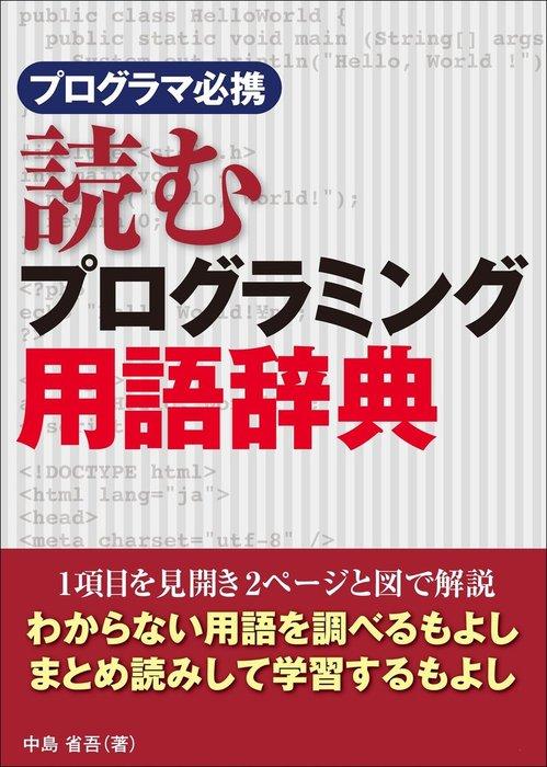 プログラマ必携 読むプログラミング用語辞典(日経BP Next ICT選書)拡大写真