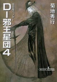 吸血鬼ハンター12 D―邪王星団4