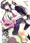 ISUCA(4)-電子書籍