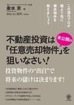 """不動産投資は""""未公開の""""「任意売却物件」を狙いなさい!-電子書籍"""