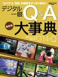 デジタル一眼Q&A大事典 最新版-電子書籍