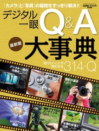 デジタル一眼Q&A大事典 最新版