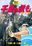 千里の道も 第三章(2) 苦闘の予選ラウンド-電子書籍