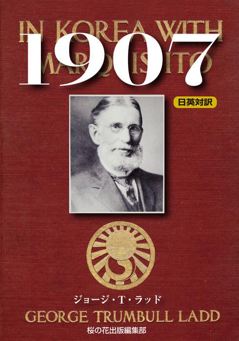 1907 IN KOREA WITH MARQUIS ITO(伊藤侯爵と共に朝鮮にて)拡大写真