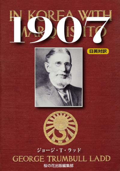 1907 IN KOREA WITH MARQUIS ITO(伊藤侯爵と共に朝鮮にて)-電子書籍