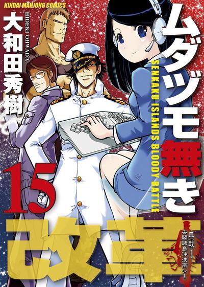 ムダヅモ無き改革 15巻-電子書籍