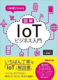 2時間でわかる 図解「IoT」ビジネス入門-電子書籍