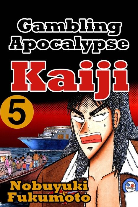 Gambling Apocalypes Kaiji 5拡大写真