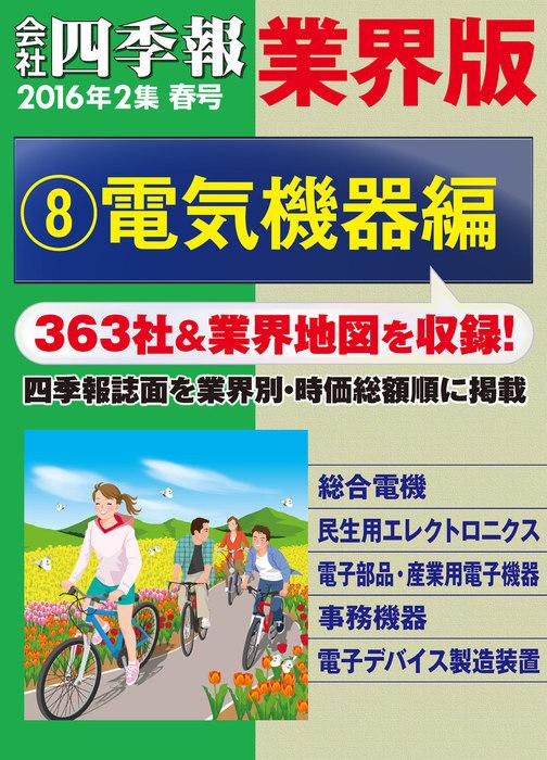 会社四季報 業界版【8】電気機器編 (16年春号)拡大写真