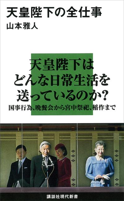 天皇陛下の全仕事-電子書籍