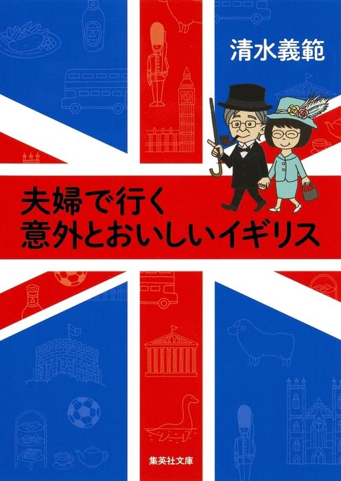 【カラー版】夫婦で行く意外とおいしいイギリス-電子書籍-拡大画像