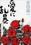 愛に乱暴-電子書籍