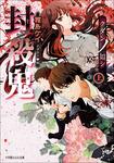 封殺鬼 クダンノ如シ(上)-電子書籍