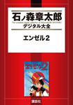 エンゼル2-電子書籍