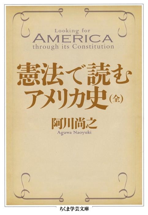 憲法で読むアメリカ史(全)拡大写真