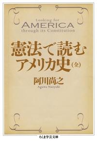 憲法で読むアメリカ史(全)-電子書籍