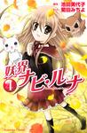 妖界ナビ・ルナ(4)-電子書籍