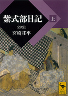 紫式部日記(講談社学術文庫)
