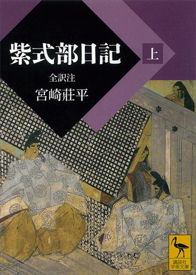 紫式部日記(上)全訳注-電子書籍