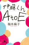 伊藤くんA to E-電子書籍