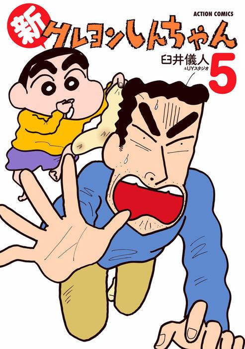 新クレヨンしんちゃん / 5拡大写真