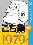 こち亀70's 1979ベスト-電子書籍