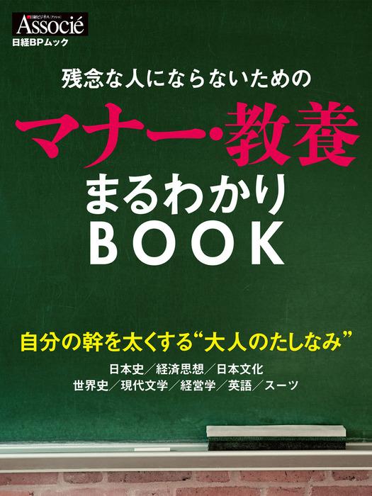 残念な人にならないためのマナー・教養まるわかりBOOK-電子書籍-拡大画像