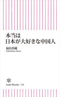 本当は日本が大好きな中国人-電子書籍