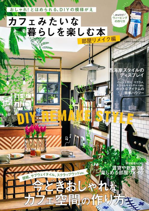 カフェみたいな暮らしを楽しむ本 部屋リメイク編-電子書籍-拡大画像