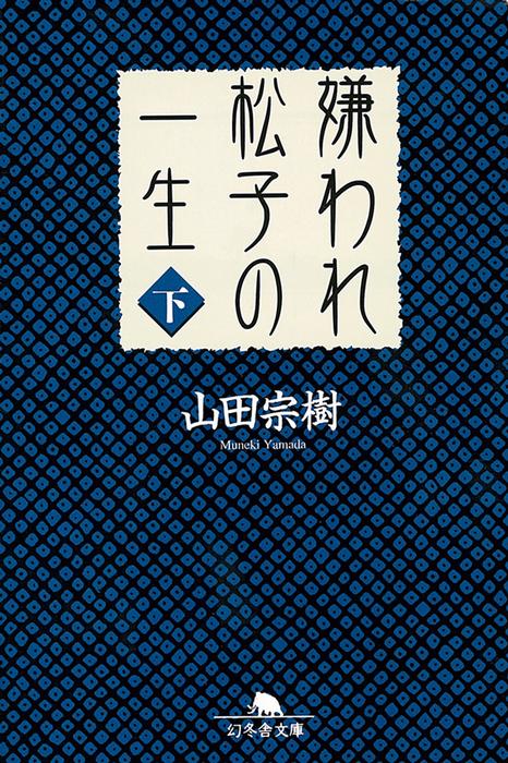 嫌われ松子の一生(下)-電子書籍-拡大画像