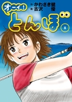 オーイ! とんぼ 第1巻-電子書籍
