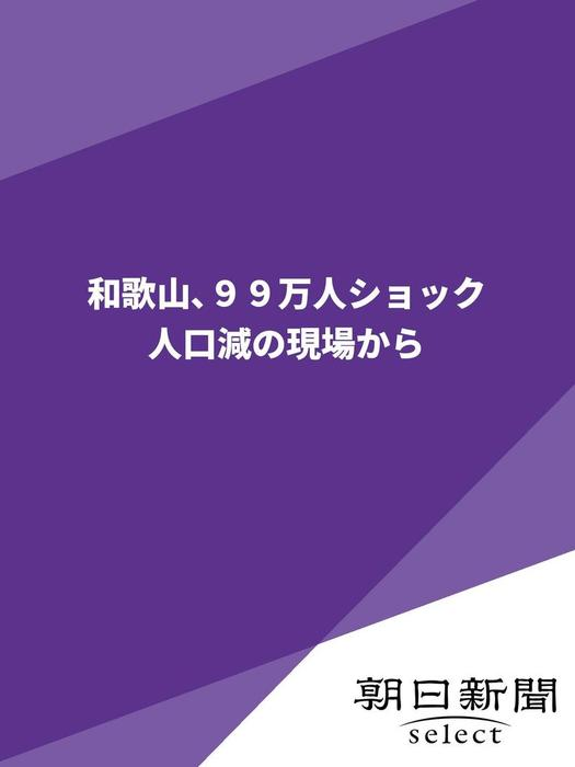 和歌山、99万人ショック 人口減の現場から拡大写真