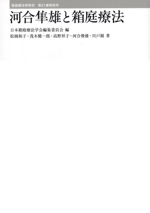 河合隼雄と箱庭療法-電子書籍-拡大画像