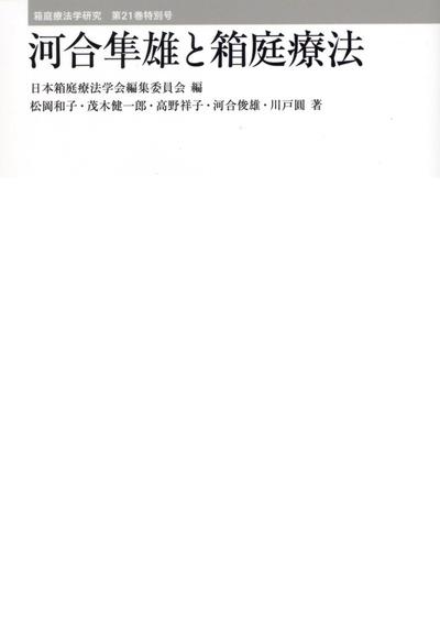 河合隼雄と箱庭療法-電子書籍