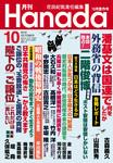月刊Hanada2016年10月号-電子書籍