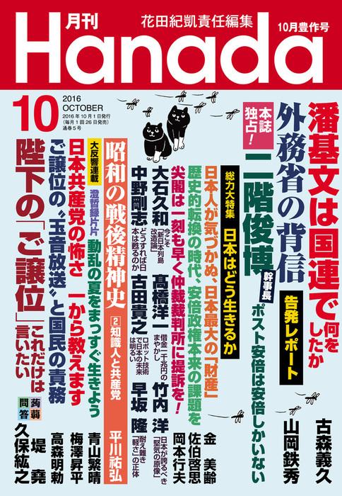 月刊Hanada2016年10月号-電子書籍-拡大画像