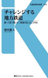 チャレンジする地方鉄道-電子書籍