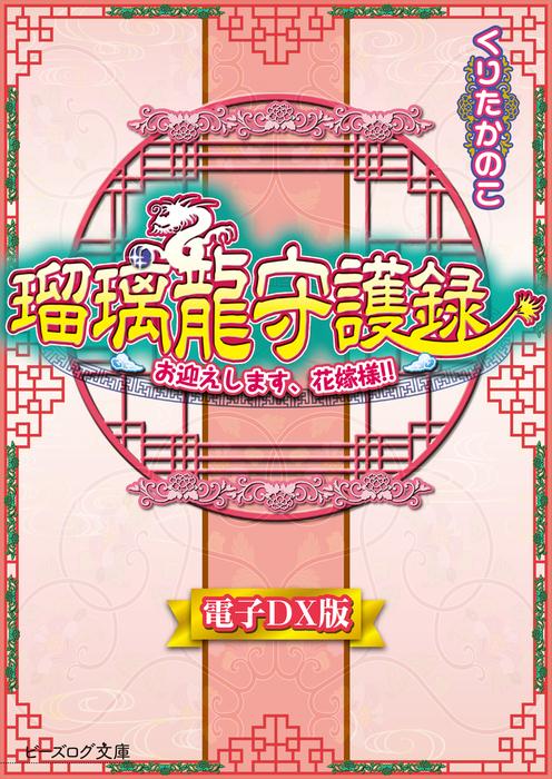 瑠璃龍守護録12 お迎えします、花嫁様!! 電子DX版-電子書籍-拡大画像