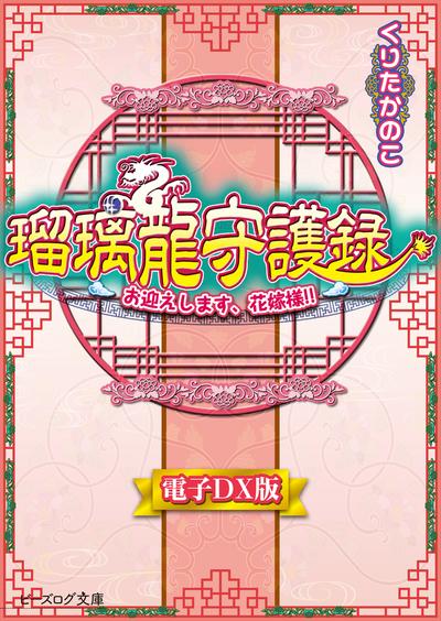 瑠璃龍守護録12 お迎えします、花嫁様!! 電子DX版-電子書籍