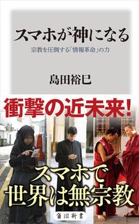 スマホが神になる 宗教を圧倒する「情報革命」の力-電子書籍