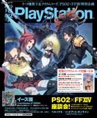 電撃PlayStation Vol.618 【プロダクトコード付き】