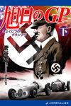 旭日のGP(下)-電子書籍
