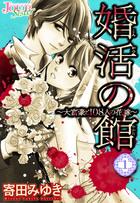 婚活の館~大富豪と108人の花嫁~(ジュールコミックス)