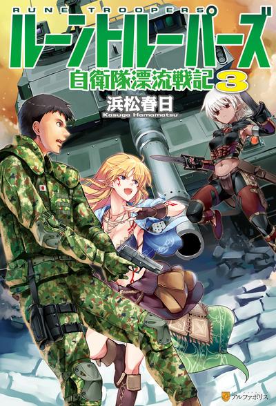 ルーントルーパーズ3 自衛隊漂流戦記-電子書籍