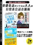 基礎英語ができない大人の日常英会話克服術 3冊セット-電子書籍