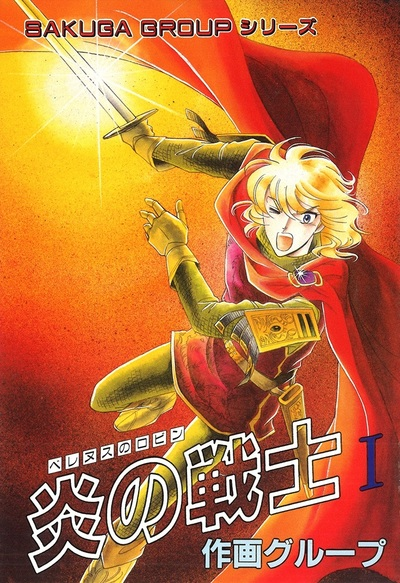 合作大全集(SG企画)(7)ベレヌスのロビン 炎の戦士I-電子書籍