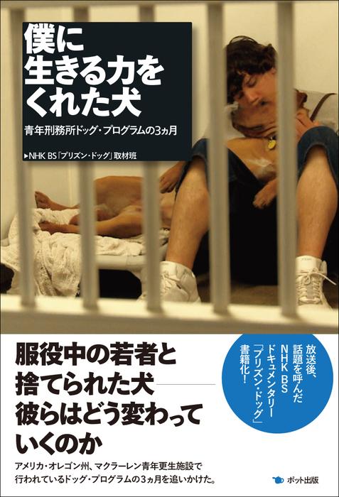 僕に生きる力をくれた犬 青年刑務所ドッグ・プログラムの3ヵ月拡大写真
