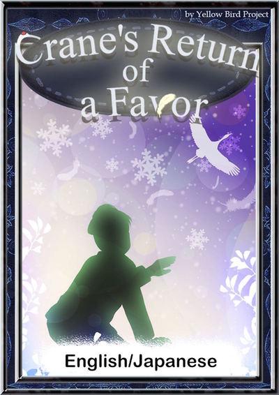 Crane's Return of a Favor 【English/Japanese versions】-電子書籍