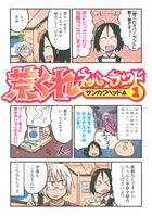 荒くれネバーランド(バーズコミックス デラックス)