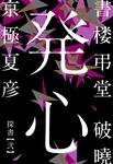書楼弔堂 破曉 探書弐 発心-電子書籍